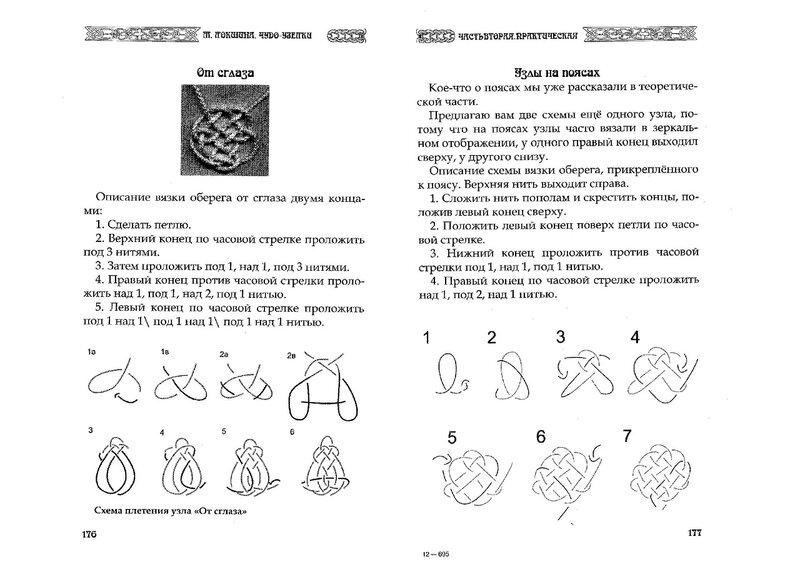 Славянские наузы своими руками схемы 34