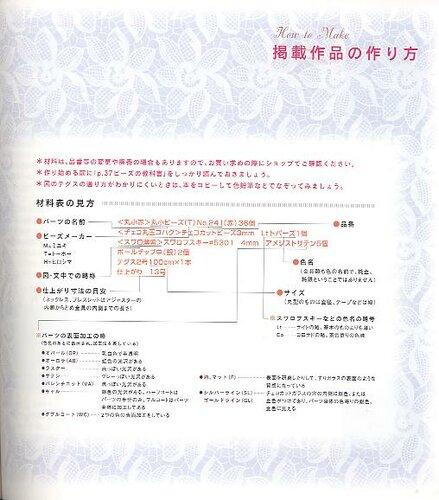 Японский журнал по плетению из бисера