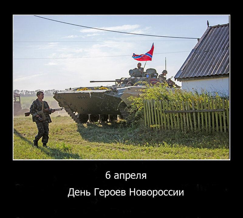 6 апреля День Героев Новороссии10.jpg