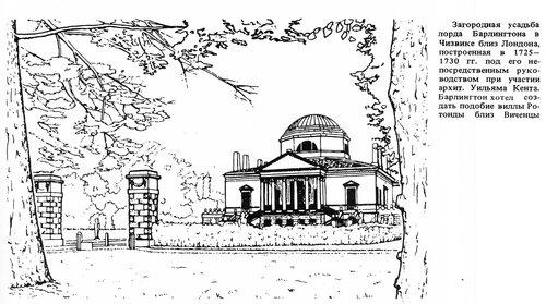 Усадьба лорда Барлингтона в Чизвике, рисунок