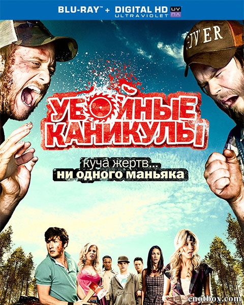 Убойные каникулы / Tucker & Dale vs Evil (2010/BDRip/HDRip)