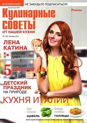 Книга Журнал: Кулинарные советы от «Нашей кухни» №5 (39) (май-июнь 2014)