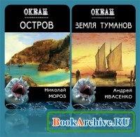 Океан - книжная серия /4 книги