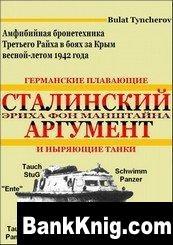 Книга Сталинский аргумент Эриха фон Манштайна. Германские плавающие и ныряющие танки