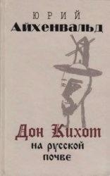 Книга Дон Кихот на русской почве. Ч. 1-2