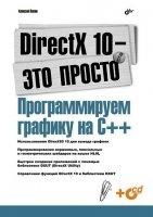 Журнал DirectX 10 - это просто. Программируем графику на С++ [+ Code] (2008) [PDF]
