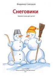 Книга Снеговики. Зимняя сказка для детей