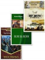 Книга Костин Константин - Собрание сочинений (9 книг) fb2, rtf 30Мб