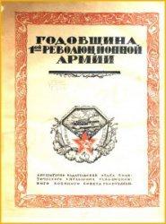 Годовщина первой революционной армии