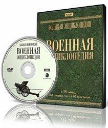 Книга Военная энциклопедия