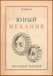 Книга Юный механик