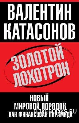 Катасонов Валентин - Золотой лохотрон
