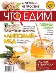 Что едим №8 2013