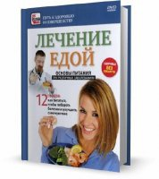Книга Лечение едой. Основы питания при различных заболеваниях (2009) DVDRip  334,04Мб