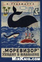 """Книга """"Моревизор"""" уходит в плавание, или Путешествие в глубь океана и пяти морей экипажа загадочного корабля """"М-5а"""""""