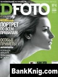 Книга DFoto №04 (апрель) 2009 pdf 61,4Мб