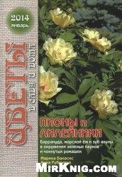Журнал Цветы в саду и дома №1 2014