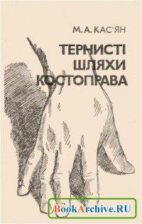 Книга Тернисті шляхи костоправа