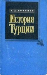 Книга История Турции. В 4-х томах. Том 2.  Новое время