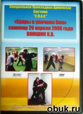 Книга Константин Волошин - Ударная работа в уличном бою (обучающее видео)