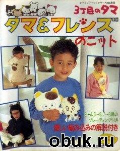Журнал Knitting №0842 1993
