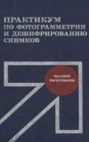 Книга Практикум по фотограмметрии и дешифрированию снимков djvu 12Мб