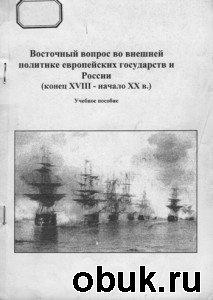 Книга Восточный вопрос во внешней политике европейских государств и России (конец XVIII – начало XX в.)