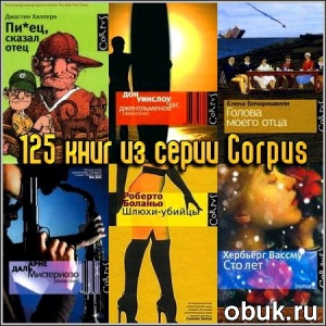 Книга 125 книг из серии Corpus