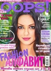 Журнал Oops! №3 2013