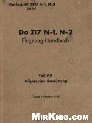 Книга Do 217 N-1 N-2 Flugzeug-handbuch. Teil 9A - Allgemeine Ausrüstung