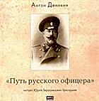 Книга Путь русского офицера (Аудиокнига mp3)