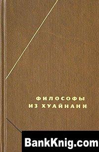 Книга Философы из Хуайнани / Хуайнаньцзы djvu 9,96Мб