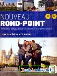Книга Le Nouveau Rond Point 1, 2.