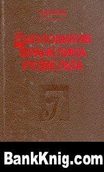 Книга Дипломатия Франклина Рузвельта rtf  4,58Мб