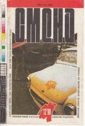 Книга Смена №12 1990