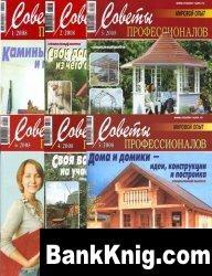 Журнал Советы профессионалов (Архив 2008) djvu 54,6Мб