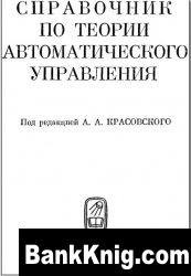 Книга Справочник по теории автоматического управления djvu