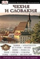 Аудиокнига Путеводитель Чехия и Словакия pdf 72Мб