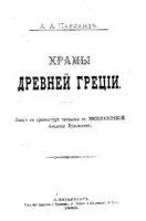 Книга Храмы древней Греции pdf 23Мб