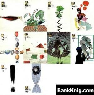 Журнал Химия и Жизнь. Все выпуски за 1999 год. djvu 37,36Мб