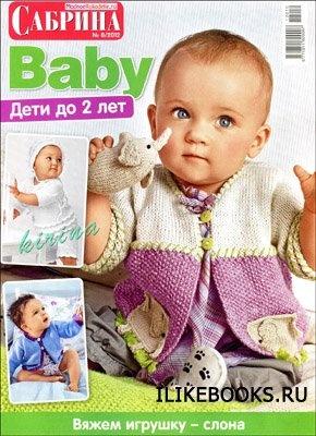Журнал Сабрина Baby № 8 (октябрь 2012)