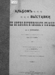 Книга Альбом выставки 12 археологического съезда в г. Харькове
