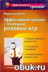 Книга Ментс Мори ван - Эффективный тренинг с помощью ролевых игр