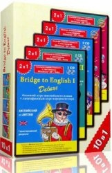 Bridge to English Deluxe. Серия 10 в 1