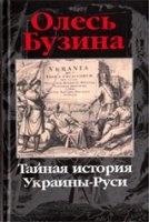 Книга Тайная история Украины-Руси pdf 18,8Мб