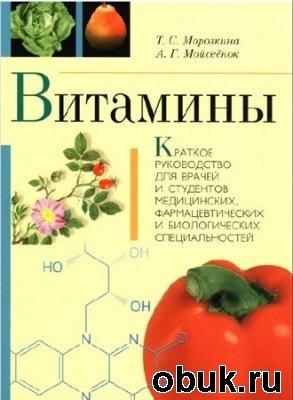 Книга Витамины. Краткое руководство (PDF)