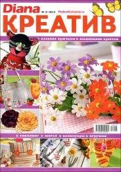 Журнал Diana креатив № 5 2012