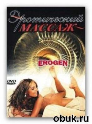 Книга Видеокурс : Обучение Эротическому массажу