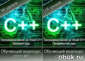 Книга Программирование на Visual C++. Базовый курс + Продвинутый курс (видеокурс)