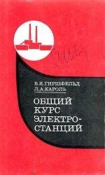 Книга Общий курс электростанций